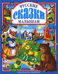 цены на Русские сказки малышам  в интернет-магазинах