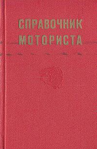 Р. Н. Акимов, Р. А. Гасиев, А. Б. Заир-Бек Справочник моториста