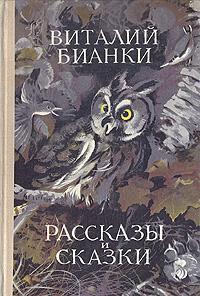 Виталий Бианки Виталий Бианки. Рассказы и сказки мур виталий голуби в высокой траве рассказы