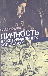 В. И. Лебедев Личность в экстремальных условиях