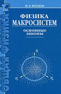 И. Е. Иродов Физика макросистем. Основные законы
