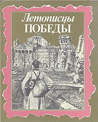 Борис Бурков,Валентин Мякушков Летописцы Победы