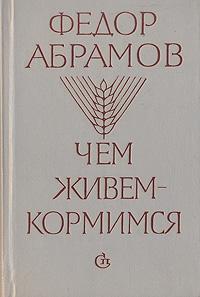 Федор Абрамов Чем живем-кормимся лихачев д заметки и наблюдения из записных книжек разных лет