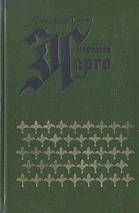 цена на Александр Дюма Королева Марго