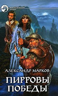 Александр Марков Пирровы победы