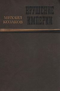Михаил Козаков Крушение империи михаил козаков крушение империи