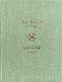 Александр Блок Александр Блок. Лирика