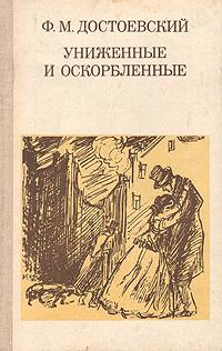 Ф. М. Достоевский Униженные и оскорбленные ф м достоевский униженные и оскорбленные