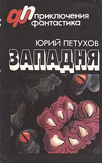 Юрий Петухов Западня