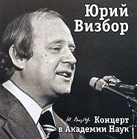 Юрий Визбор Юрий Визбор. Концерт в Академии наук