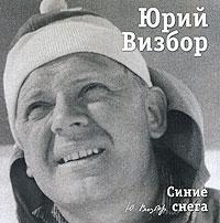 Юрий Визбор Юрий Визбор. Синие снега юрий рытхэу белые снега