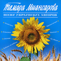 Тамара Миансарова Тамара Миансарова. Песни украинских авторов тамара миансарова тамара миансарова лучшее