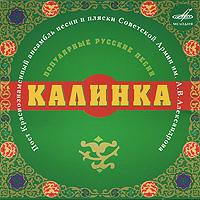 Калинка. Популярные русские песни