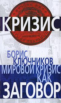 Борис Ключников Мировой кризис как заговор