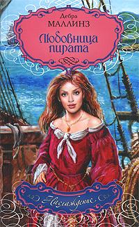 лучшая цена Дебра Маллинз Любовница пирата