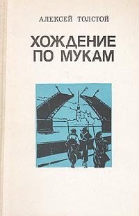 Алексей Толстой Хождение по мукам. В двух томах. Том 1