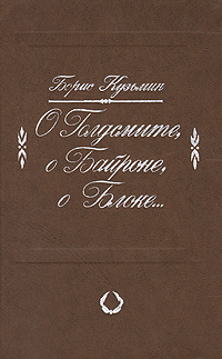 Борис Кузьмин О Голдсмите, о Байроне, о Блоке