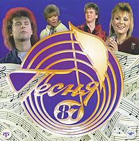 Песня года. Песня 87 календарь 87 года