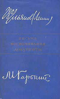 Максим Горький,Владимир Ленин В. Ульянов (Ленин) и А. Горький. Письма. Воспоминания. Документы