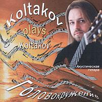 Дмитрий Колтаков Колтаков Д. Головокружение крейт д 83