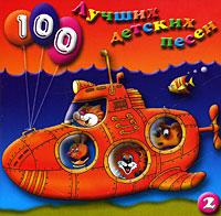 100 лучших детских песен. Выпуск 1. Диск 2