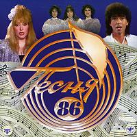 Песня года. Песня 86 колян 86