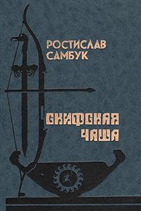 Фото - Ростислав Самбук Скифская чаша ростислав самбук ростислав самбук комплект из 2 книг