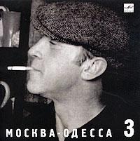 Владимир Высоцкий Владимир Высоцкий. Диск 3. Москва - Одесса свеча одесса ресторан