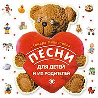 Тамара Миансарова Тамара Миансарова. Песни для детей и их родителей тамара миансарова тамара миансарова лучшее