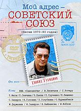 Давид Тухманов: Мой адрес - Советский Союз давид тухманов мой адрес советский союз