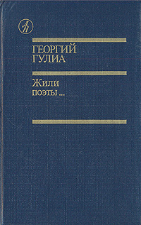 Фото - Георгий Гулиа Жили поэты... дуэль и смерть поручика лермонтова последний год поэта