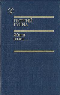 Георгий Гулиа Жили поэты...