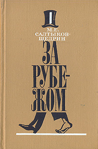 М. Е. Салтыков-Щедрин За рубежом