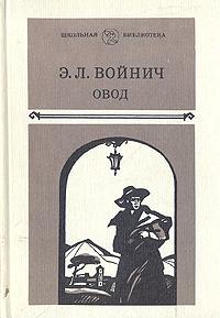Фото - Э. Л. Войнич Овод э л войнич э л войнич избранные произведения в 2 томах комплект из 2 книг