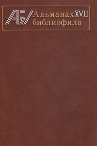 Альманах библиофила. Выпуск 17 альманах библиофила выпуск 24