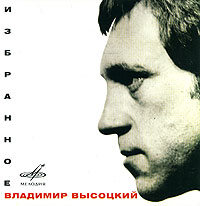 Владимир Высоцкий Владимир Высоцкий. Избранное владимир высоцкий портрет артиста
