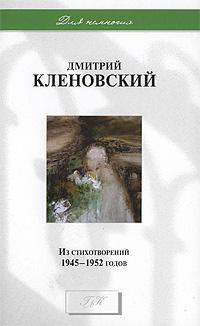 Дмитрий Кленовский Дмитрий Кленовский. Из стихотворений 1945-1952 годов