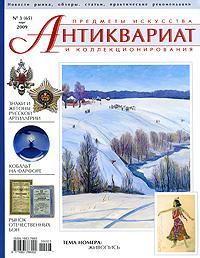 Антиквариат. Предметы искусства и коллекционирования №65 (№3 март 2009)