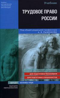 Под редакцией А. Я. Рыженкова Трудовое право России