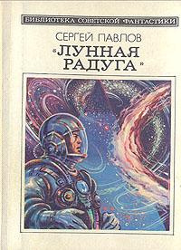 Сергей Павлов Лунная радуга