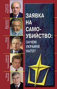 Заявка на самоубийство. Зачем Украине НАТО?