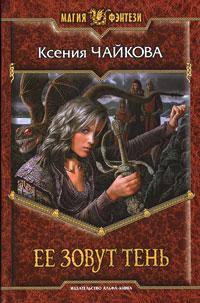Ксения Чайкова Ее зовут Тень ксения чайкова ксения чайкова цикл ее зовут тень комплект из 2 книг