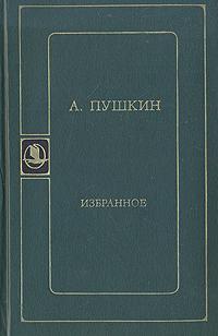 А. Пушкин А. Пушкин. Избранное путешествие эрзурум пушкин