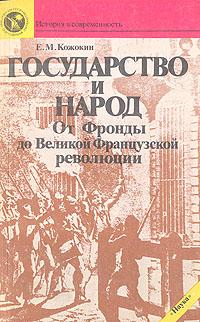 Е. М. Кожокин Государство и народ: От Фронды до Великой Французской революции