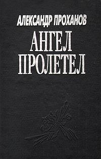 Александр Проханов Ангел пролетел