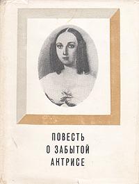 А. Клинчин Повесть о забытой актрисе