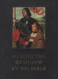 Надежда Петрусевич Искусство Франции XV - XVI века