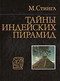 М. Стингл Тайны индейских пирамид