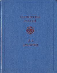 Фото - И. И. Дмитриев И. И. Дмитриев. Стихотворения и и дмитриев и и дмитриев стихотворения