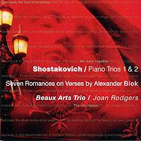 Beaux Arts Trio,Джон Роджерс Joan Rodgers, Beaux Arts Trio. Shostakovich. Piano Trios / 7 Romances beaux arts trio the grumiaux trio beaux arts trio grumiaux trio schubert complete trios 2 cd